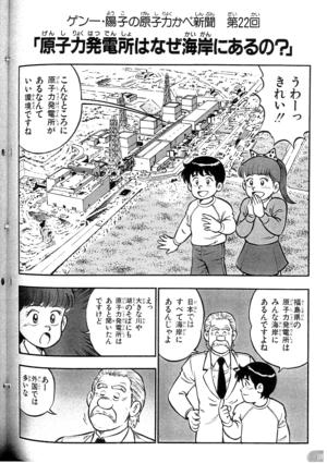 Atom_fukusima_199011p10