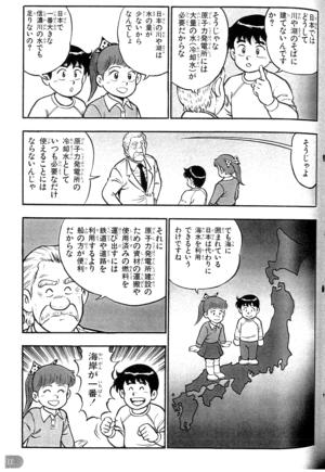 Atom_fukusima_199011p11