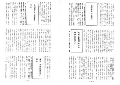 Denkijoho198807_2_2