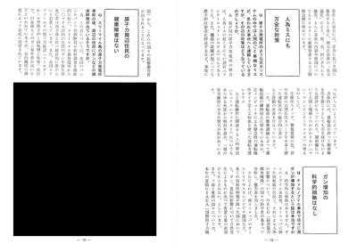 Denkijoho198807_3