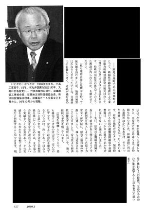 Seikeitouhoku200803