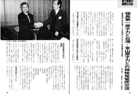 Denkijoho_199411_taiwan_2