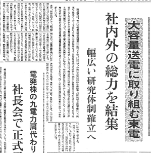 Denkishinbun19711218p1_2