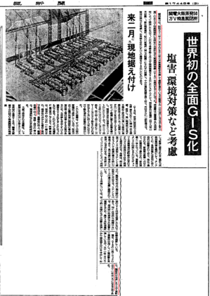 Denkishinbun19751119