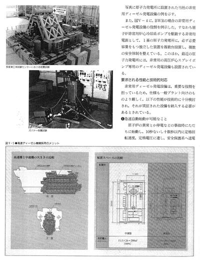 Niigata_100nenshi_p225