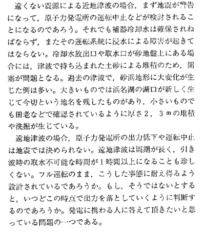 Denryokudoboku198811p11