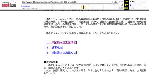 Preffukushimajpsaigaigtsunamisoutei
