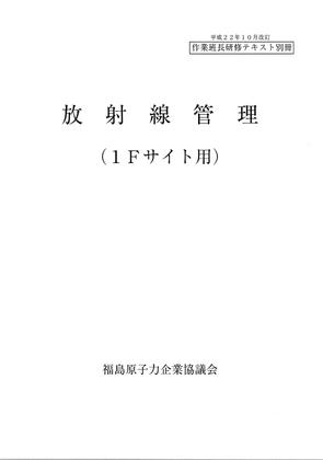 Sagyohanchohoukanhyoshi2010_4