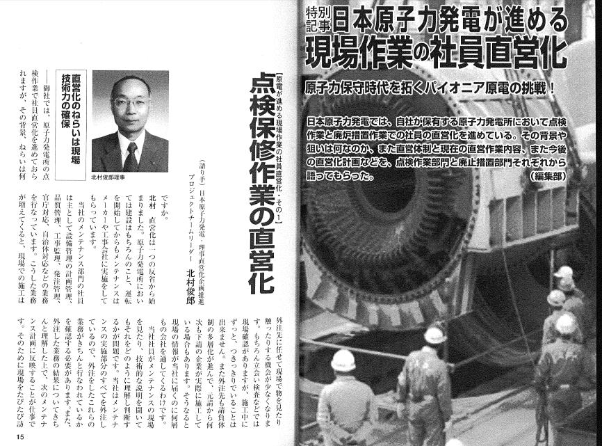 Denkijoho_200501p1415