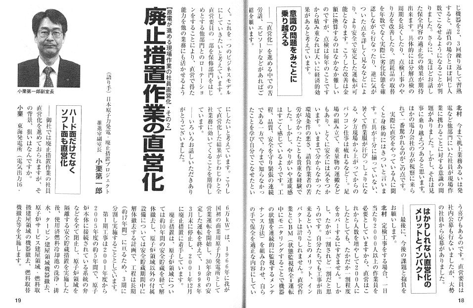 Denkijoho_200501p1819