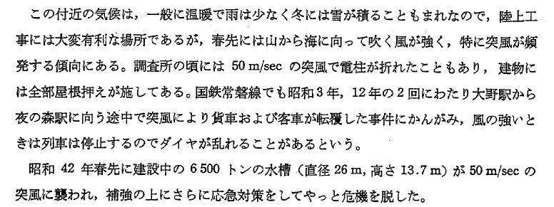 Tohokudobokuship177