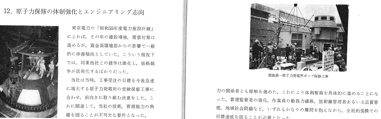 Tokyodenkikoumusho35nenp282283
