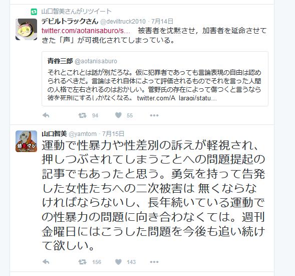 Yamaguchirt