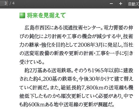 Chugokuden2013csrp6_2