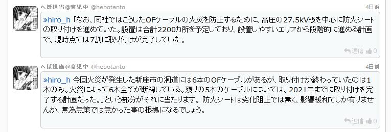 Togetter_com_li_1039761_comment