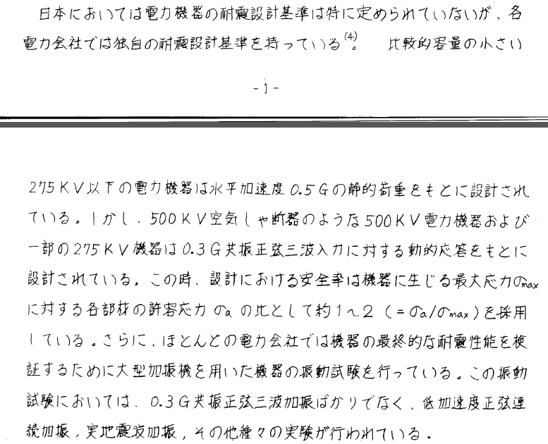 Daidenryokuabbjisinoutou1977p12