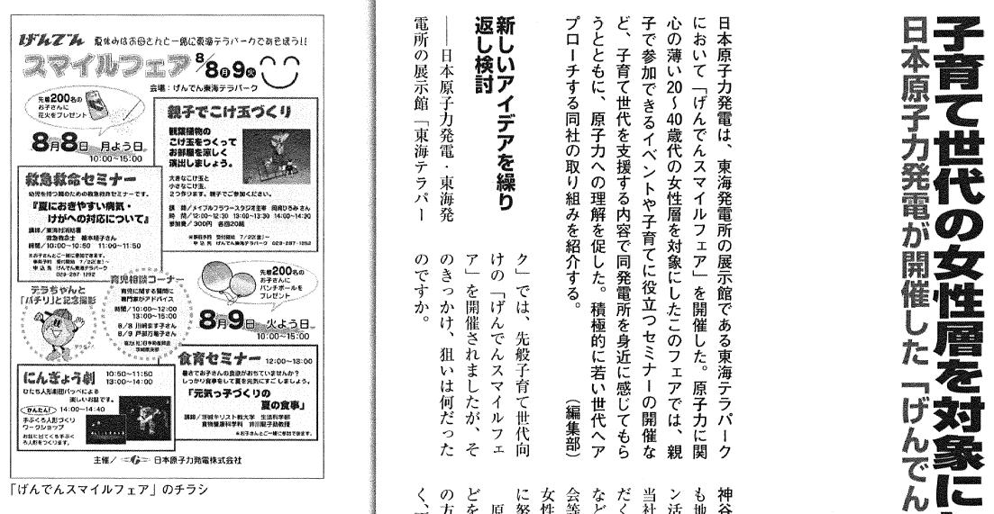Denkijoho200601p5051