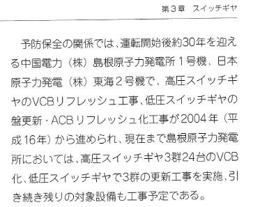 Kokubu50nen_p149
