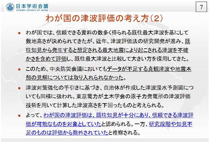 Scj_go_jp_170801_1slide4