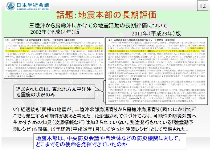 Scj_go_jp_170801_1slide7