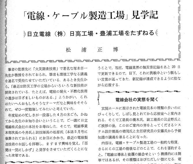 Denkitokoji197708p71
