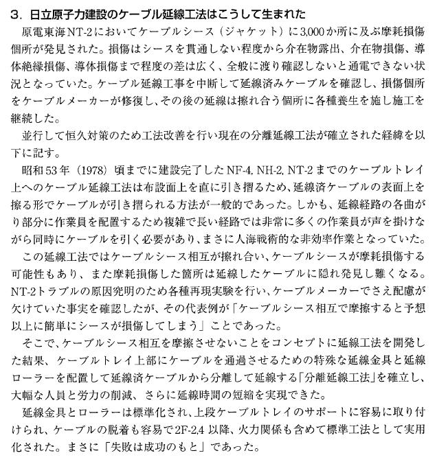 Hitachigensiryokusouseikip463