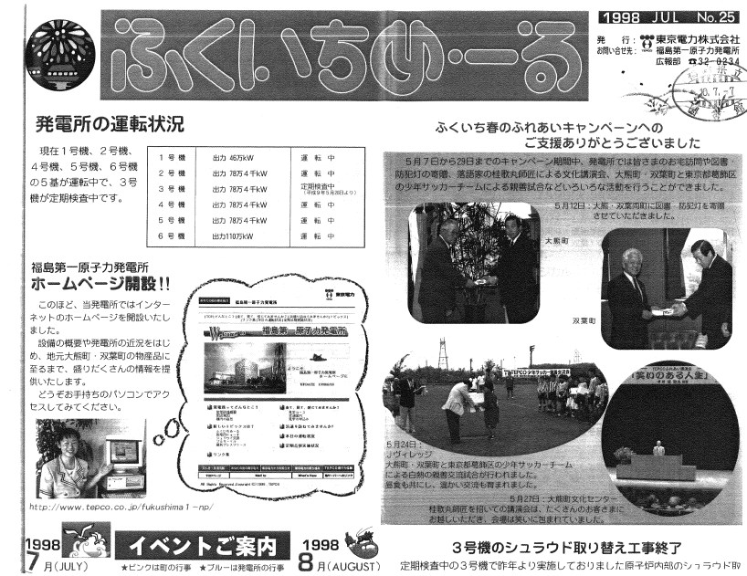 Fukuitimail_no25