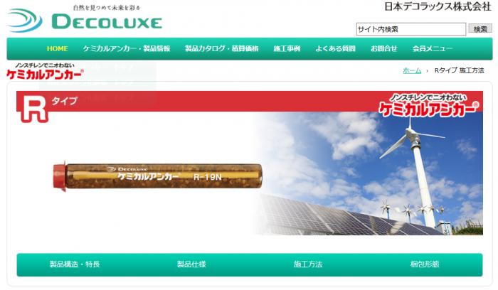 Chemicalanchor_decoluxe_co_jp_chemi_prod