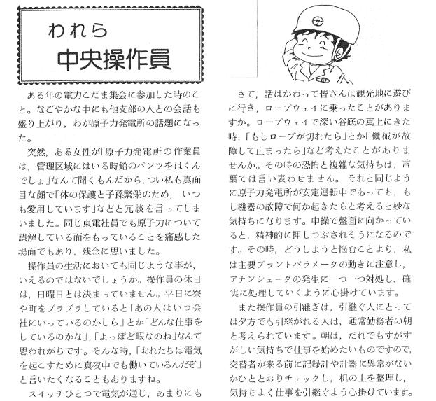 Gensiryoku_fukushima198207p22upside