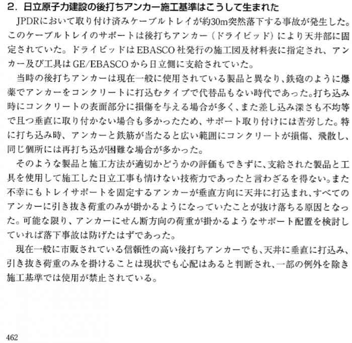 Hitachigensiryokusouseikip462