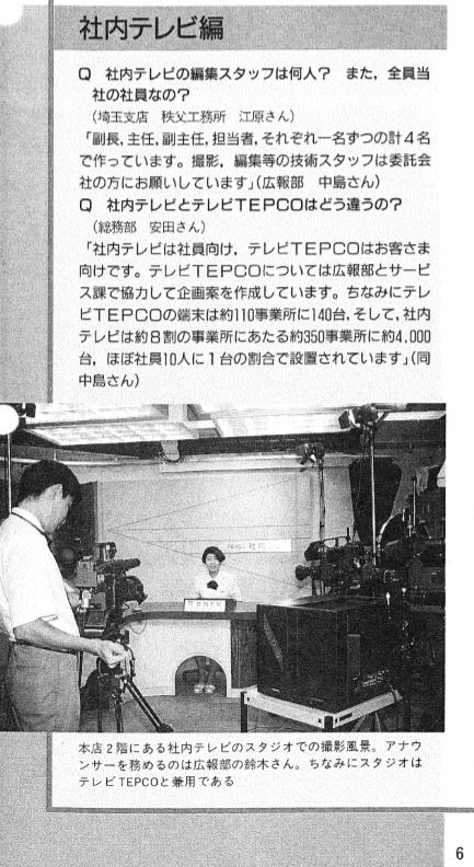 Touden1994p6_